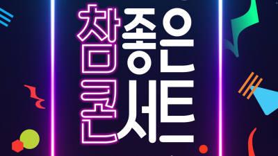 기업銀, 중소기업 근로자와 함께하는 'IBK 참! 좋은 콘서트' 개최