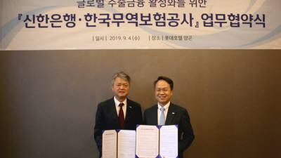 신한은행, 미얀마 수출 기업 지원 다변화