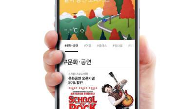 """부산銀, '썸뱅크 문화공연 티켓 예매' 개시...""""스쿨오브락 최대 50% 할인"""""""
