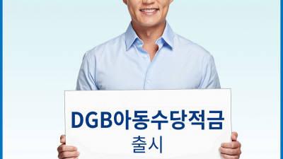 DGB대구銀, '아동수당적금' 출시