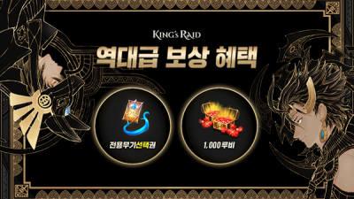 베스파 '킹스레이드', 신규 업데이트 '소울웨폰' 사전예약 진행