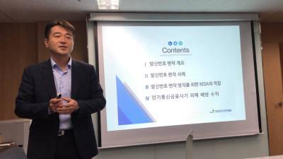 "'1588 - XXXX'까지 사칭...""더 치밀해진 발신번호 변작"""