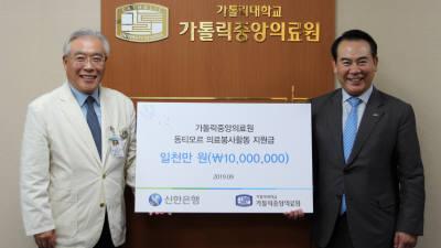 신한은행, 가톨릭중앙의료원에 후원금 전달
