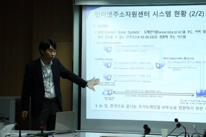 임준형 KISA 인터넷주소기술팀장이 krDNS생존성 강화 전략에 대해 설명하고 있다.