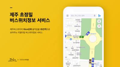 카카오, 제주서 국내 최초 초정밀 버스 위치 정보 서비스 시작