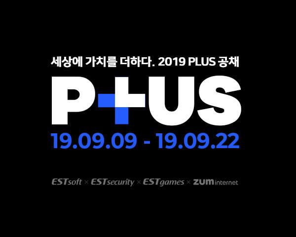 이스트소프트, '2019 하반기 신입사원 공개채용'...계열사 총 40명 규모 채용