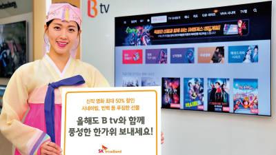 SK브로드밴드, 추석연휴 B tv 신작 영화 최대 50% 할인