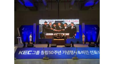 """창립 50주년 KEC """"글로벌 전력반도체 100년 기업 도약"""""""