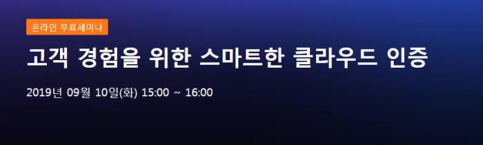 한국IBM, 클라우드에서 고객 경험 높이며 편리한 보안법 제시