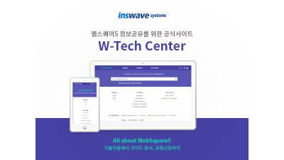 인스웨이브시스템즈, 웹스퀘어5 정보 공유용 'W-Tech Center' 문 열어