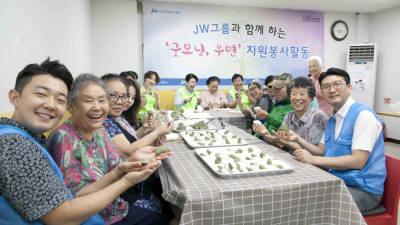 JW그룹, 한가위 맞아 '굿모닝 우면' 나눔 행사 개최