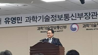 """유영민 과기정통부 장관 """"새로운 리더십 필요할 때"""""""
