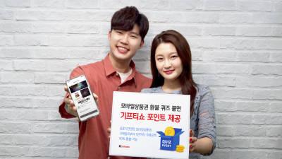 "KT엠하우스, ""모바일상품권, 신용카드 포인트 활용하세요"""