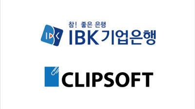 클립소프트, 제 1금융권 IBK기업은행 계정계 업무에 논액티브엑스 HTML5 리포팅툴 첫 적용