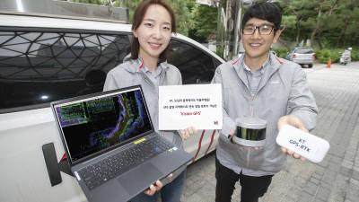 KT, 자율주행 도심에서도 정확... '비전 GPS' 개발