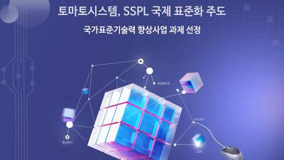 토마토시스템, SSPL 국제표준화 주도… 'KEIT 국가표준기술력 향상사업' 과제 수행