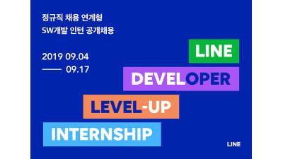 라인, 신입 개발자 채용 연계형 'DEVEL-UP 인턴십' 모집