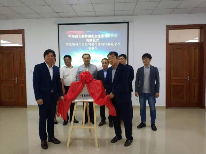 아이빌트는 지난달 중국 헤이룽장성 하얼빈시에 하얼빈아이빌트액셀러레이터유한공사를 설립했다고 10일 밝혔다. 사진 왼쪽 이준배 아이빌트 대표(한국액셀러레이터협회 회장)
