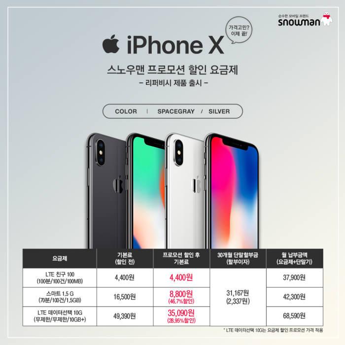 세종텔레콤, 아이폰X 리퍼비시 판매 개시... 알뜰폰 첫 무약정 요금제 선봬