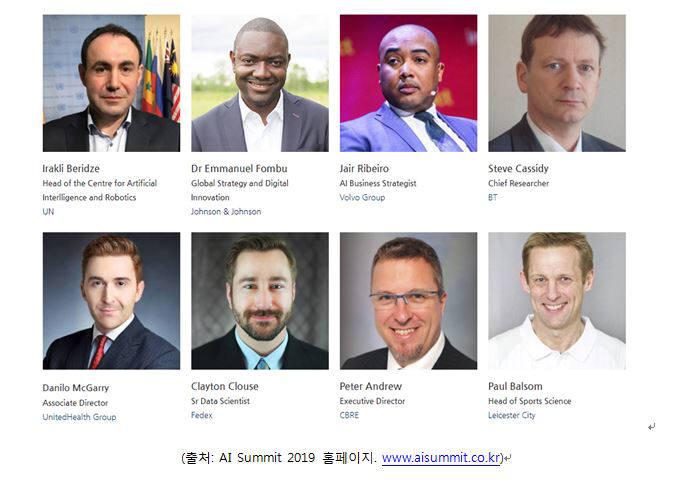 'AI 서밋 2019 서울', 11월 28일 코엑스에서 개막