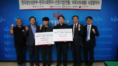 한국사회투자, 한국생산성본부와 소셜벤처 지원 강화