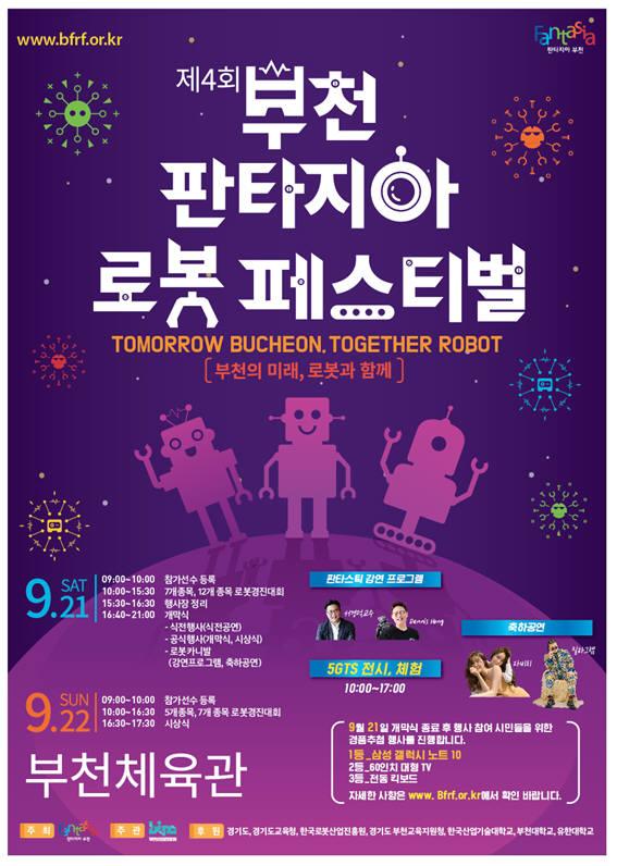 부천판타지아 로봇페스티벌 포스터.