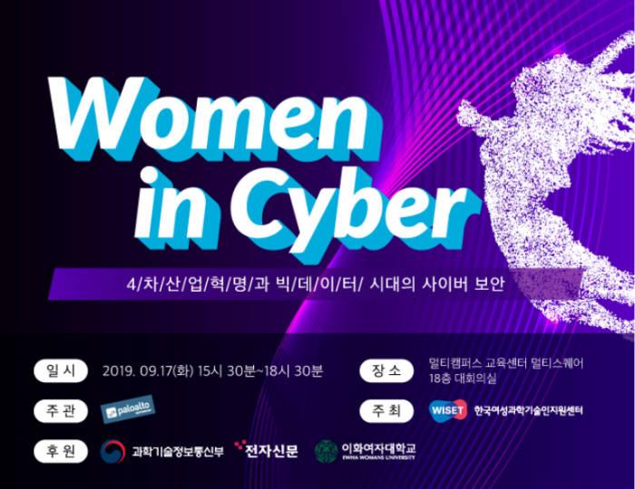 17일 '워먼인 사이버' 열려..사이버 보안 여성 리더 노하우 전수