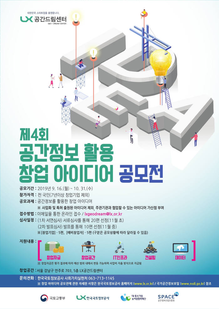 LX, 공간정보 창업아이디어 공모