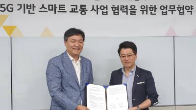 LG유플러스-카카오모빌리티, 5G 스마트 교통 서비스 개발