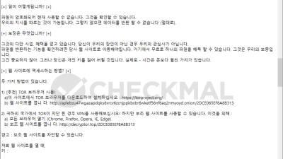 한국어 메시지 표시하는 '소디노키비' 랜섬웨어 변종
