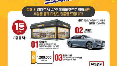 이마트24, 구매 고객 무작위 추첨 통해 1억원 경품