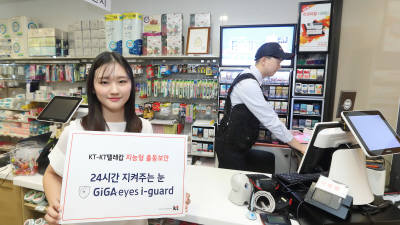 KT-KT텔레캅, 지능형 출동 보안서비스 '기가아이즈 아이가드' 출시