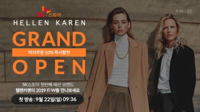 SK스토아, 패션 PB '헬렌카렌' 론칭...F/W 시즌 정조준
