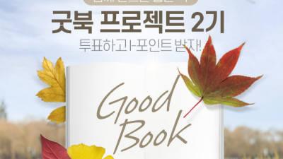 인터파크, '굿북 프로젝트 2기' 독자 투표 이벤트 실시