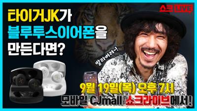 CJ ENM 오쇼핑, '쇼크라이브'서 '드렁크타이거' 뮤직 쇼케이스 선봬