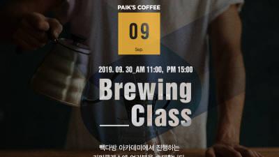빽다방, 9월 커피세미나 '브루잉 클래스' 참가자 모집