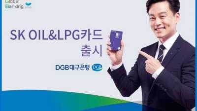 DGB대구銀, 'SK 오일&LPG 카드' 출시