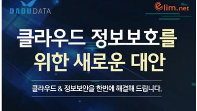 엘림넷-다우데이터, 30일 `클라우드 정보보호를 위한 새로운 대안' 세미나 공동 개최