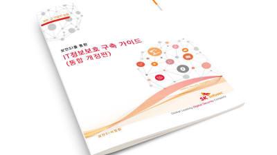 SK인포섹, '정보보호 시스템 구축 가이드' 통합 개정판 발간