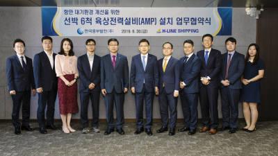 한국중부발전, 미세먼지 저감에 앞장