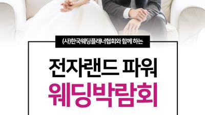 전자랜드, 21일 용산본점서 '전자랜드 파워웨딩박람회' 개최