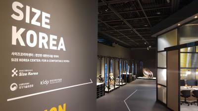 한국인 인체표준정보 제공하는 사이즈코리아센터, 기업 성과로 이어져