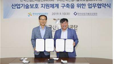 한국산업기술보호협-산업단지공단, 10만 산업단지 기업 기술보호