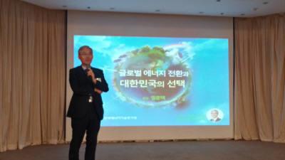 에너지밸리포럼, '글로벌 에너지 전환과 대한민국의 선택' 정례포럼 개최