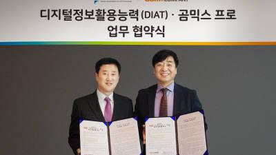 KAIT-곰앤컴퍼니, 디지털정보활용능력(DIAT) 자격검정 운영 협약
