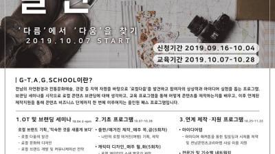 전남콘텐츠코리아랩, 내달 4일까지 'G-태그 스쿨 2기' 수강생 모집