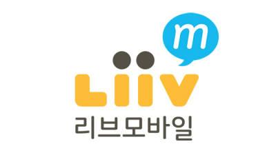 KB국민은행, 새 통신서비스 브랜드 '리브 엠(Liiv M)'으로 확정