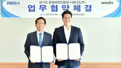 {htmlspecialchars(경과원-와디즈, 경기도 창업플랫폼 활성화 '맞손')}
