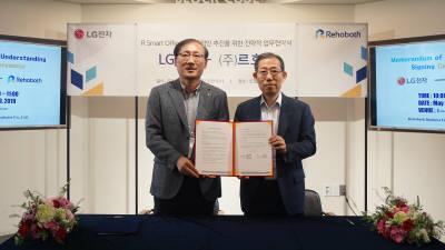 LG전자-르호봇, IoT 기반 무인 공유오피스 짓는다