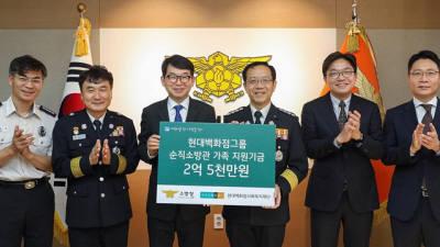 현대백화점그룹, 순직 소방관 유가족에 지원금 2억5000만원 전달